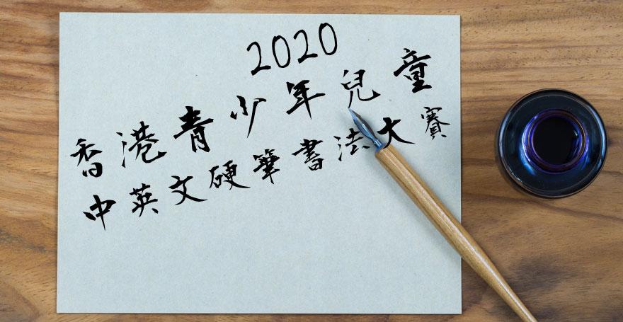 202006-Penmanship-Website-KV