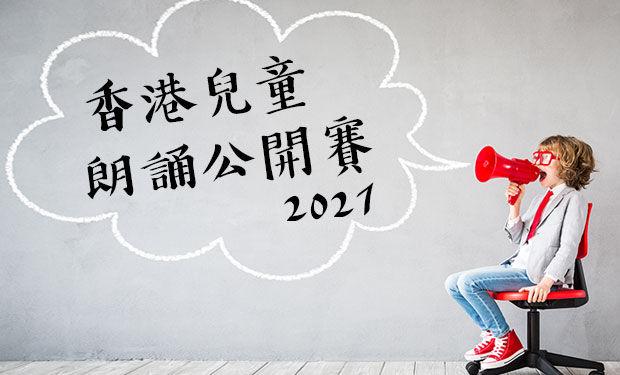 202102-Speech-Competion-Page-KV.jpg