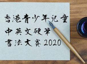 202006-Penmanship-EnrolNow-Webpage-KV.jp