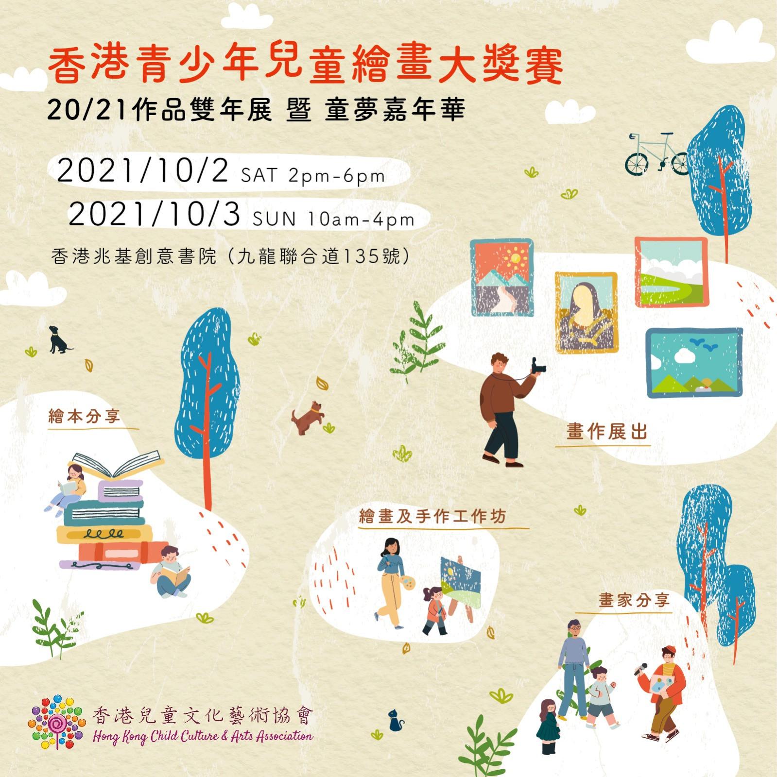 香港青少年兒童繪畫大獎賽2021 頒獎禮