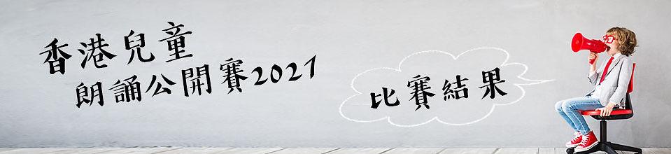 202102-Speech-Webpage-Result.jpg