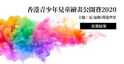202011-Art-Website-KV-Result