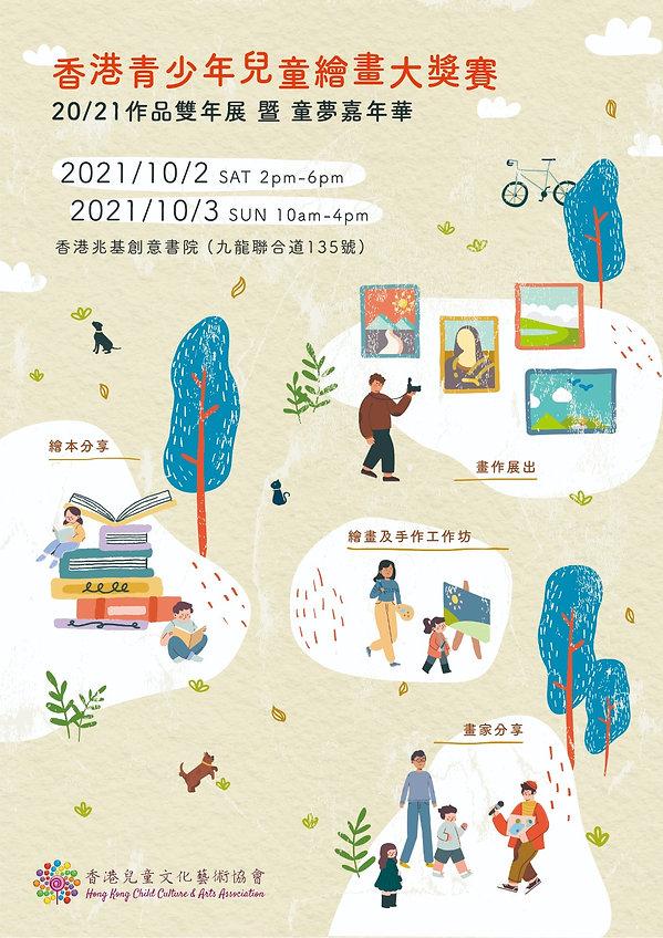 2021畫展-Poster no QR Code.jpeg
