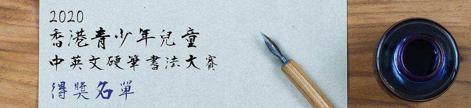 202006-Penmanship-Result-Top-Banner.jpg