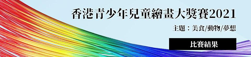 202104-Art-Result-Webpage-TopBanner.jpg