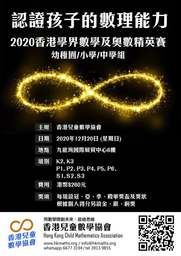 202012Poster.jpg