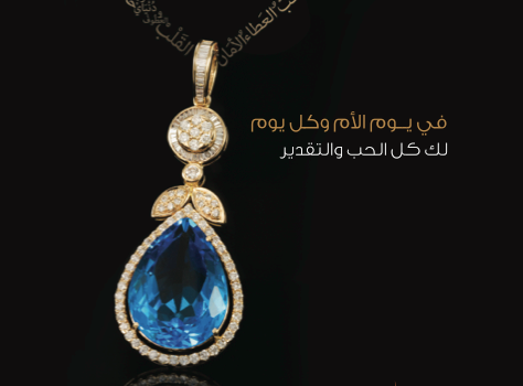 Kooheji Jewellery