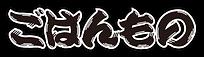 吟,吟葫蘆,ぎんころ,ギンコロ,拉麺,ラーメン,葫蘆,ギン,コロ,山口県,防府市,牛骨,醤油ラーメン,牛骨ラーメン,鶏唐牛骨ラーメン,つけ麺,ちゃんぽん,チャーシュー,餃子,チャーハン,飲食店