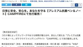 jiji.com様に掲載いただきました!