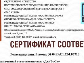 Сертификаты соответствия ISO 9001:2015, ISO 14001:2015