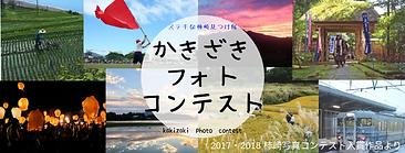かきざき フォトコンテストグルプレ.png