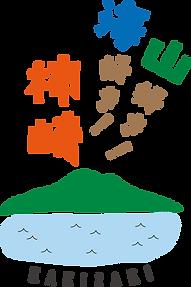 柿崎観光協会
