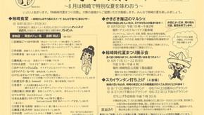 柿崎時代夏まつり開催中