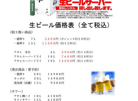 柿崎のテイクアウトメニュー その4