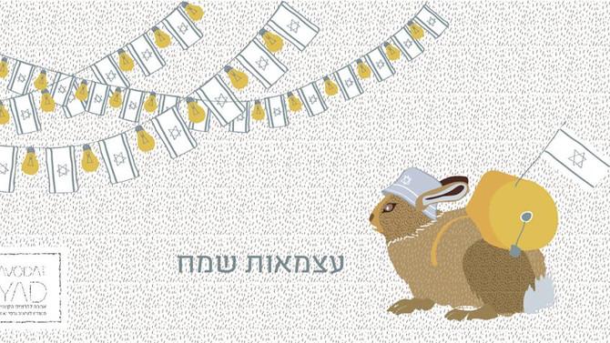 """Happy """"Hatzmaut"""" Holiday"""