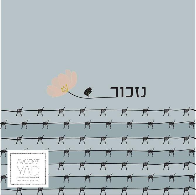 Holocaust Day