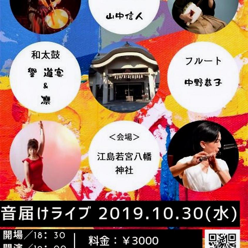 音届けLIVE2019 in 鈴鹿