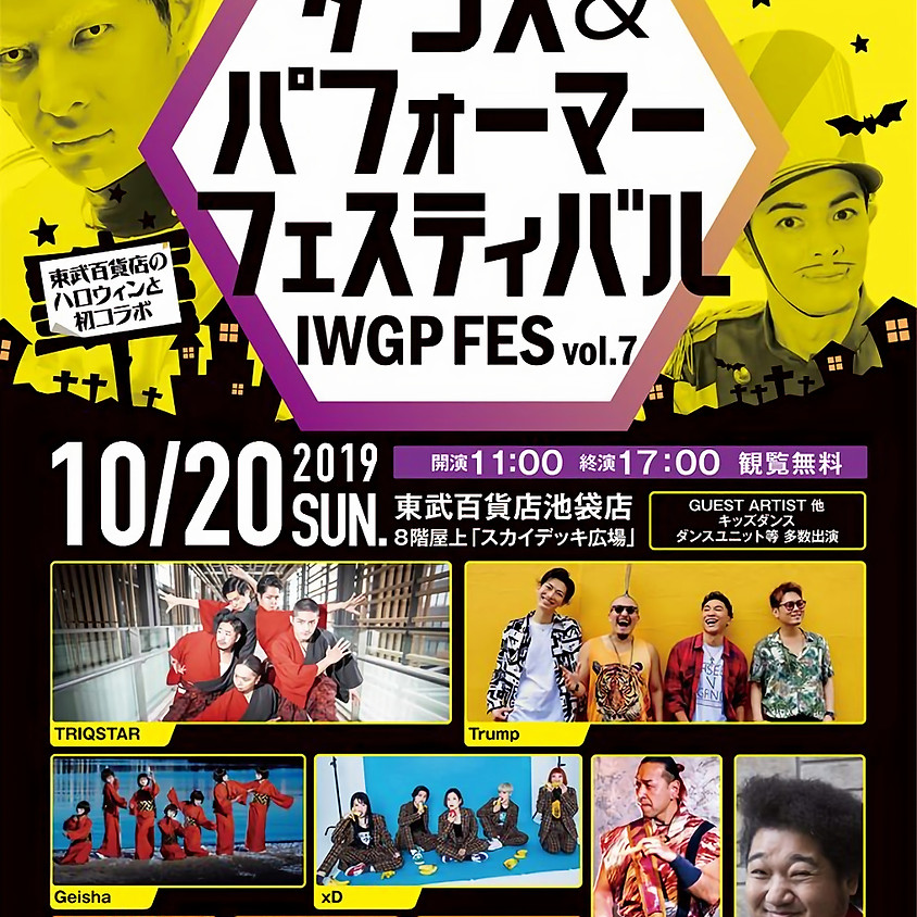 IWGP FES VOL.7   ダンス&パフォーマーフェスティバル