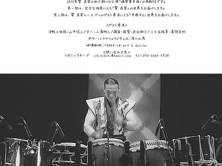 ソロ公演の再配信!