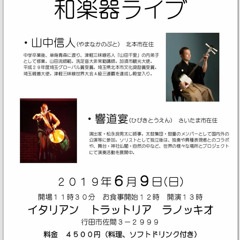 「津軽三味線と和太鼓ライブ」