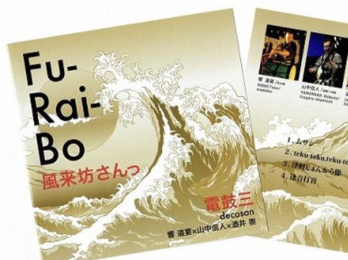 CD 風来坊さんっ  by電鼓三