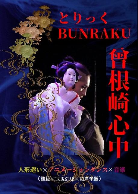 DVD とりっくBUNRAKU「曾根崎心中」