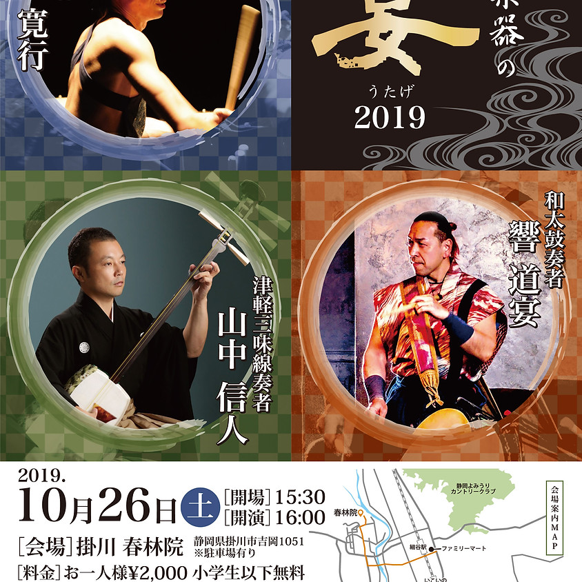 茶と和楽器の宴2019
