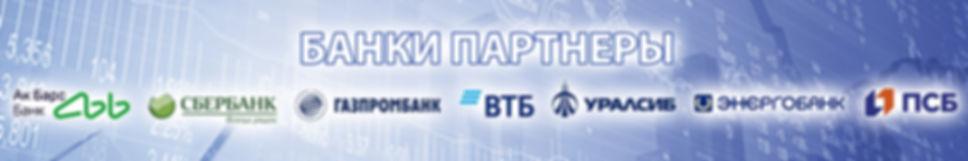 банки партнеры.jpg
