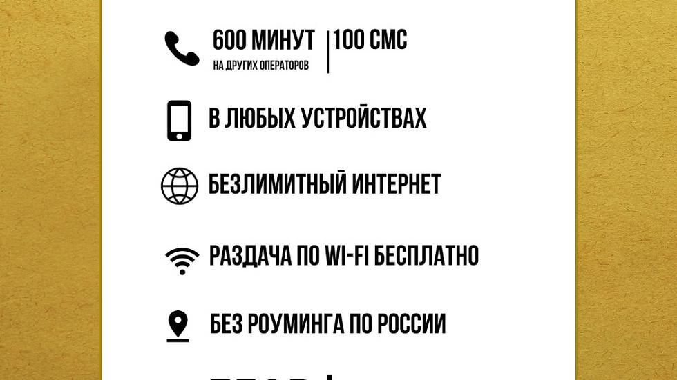 Сим карты Билайн Анлимит
