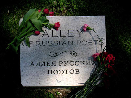 Alley of Russian Poets in Glover Park