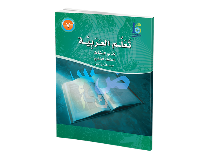 Arabic Studies Activity Book Grade 7, Part 2