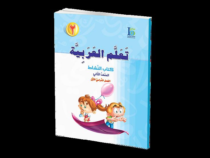 Arabic Studies Activity Book Grade 2, Part 1