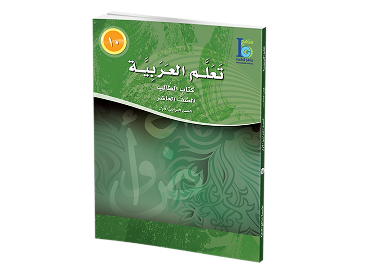 Arabic Studies Textbook Grade 10, Part 1