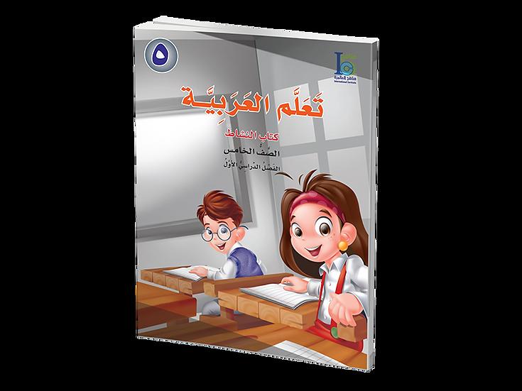 Arabic Studies Activity Book Grade 5, Part 1