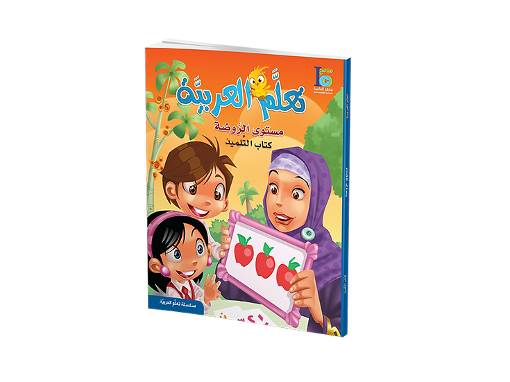 Arabic Studies Kindergarten Textbook