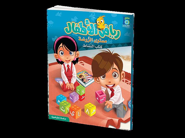 Arabic Studies Kindergarten Teacher's Manual