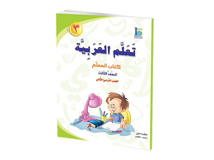 Arabic Studies Textbook Grade 3, Part 2