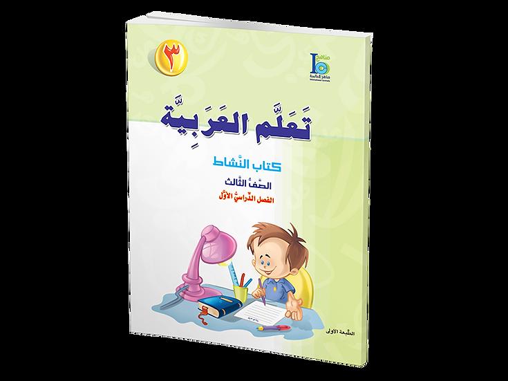 Arabic Studies Activity Book Grade 3, Part 1