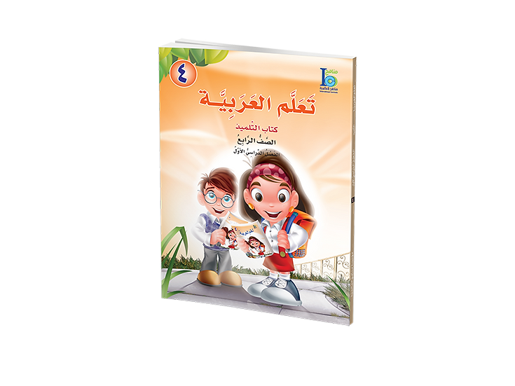 Arabic Studies Textbook Grade 4, Part 1