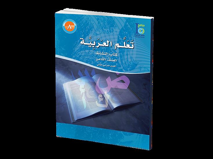 Arabic Studies Activity Book Grade 8, Part 2