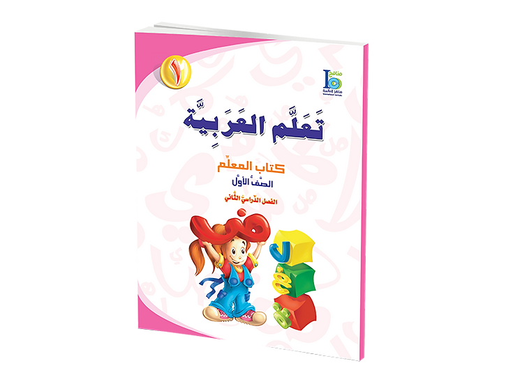 Arabic Studies Teacher's Manual Grade 1, Part 2