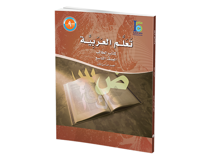 Arabic Studies Textbook Grade 9, Part 1
