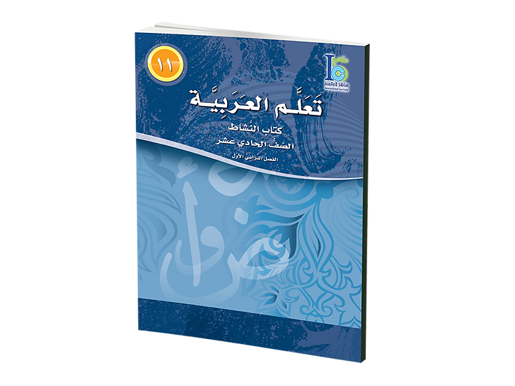 Arabic Studies Activity Book Grade 11, Part 1