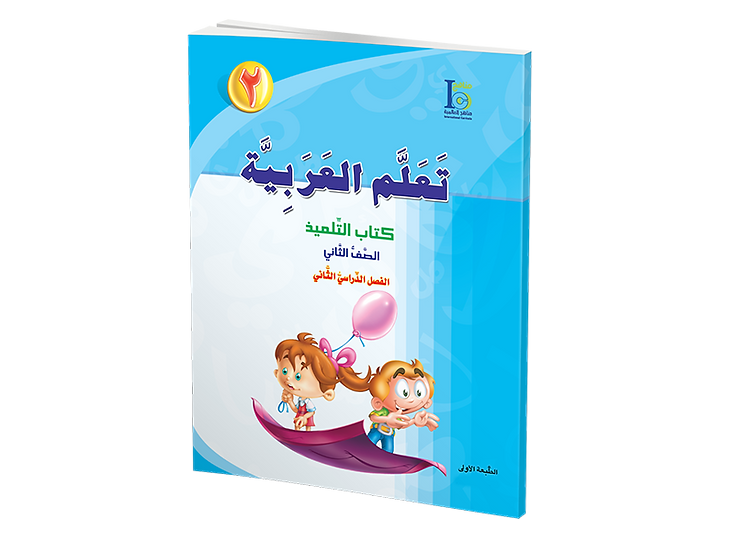 Arabic Studies Textbook Grade 2, Part 2