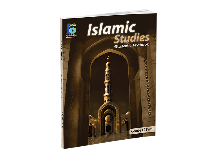 Islamic Studies Textbook Grade 12, Part 1