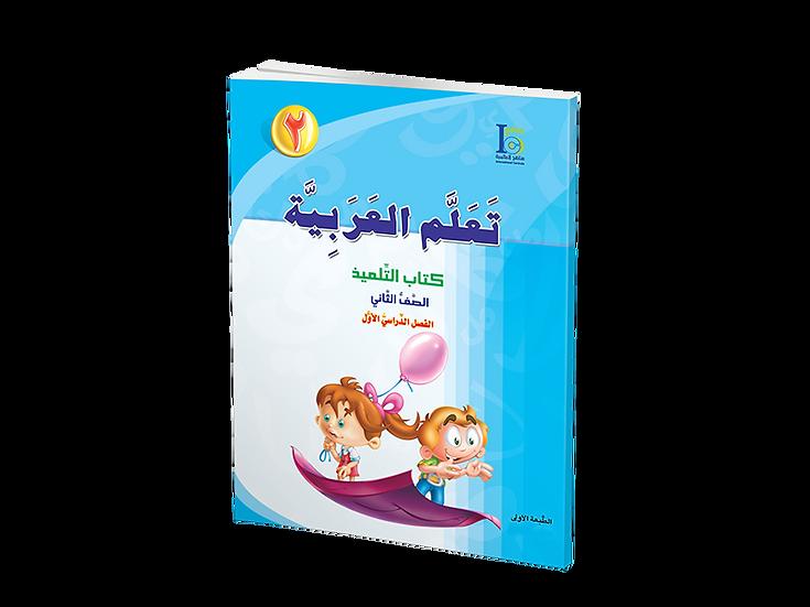 Arabic Studies Textbook Grade 2, Year 1