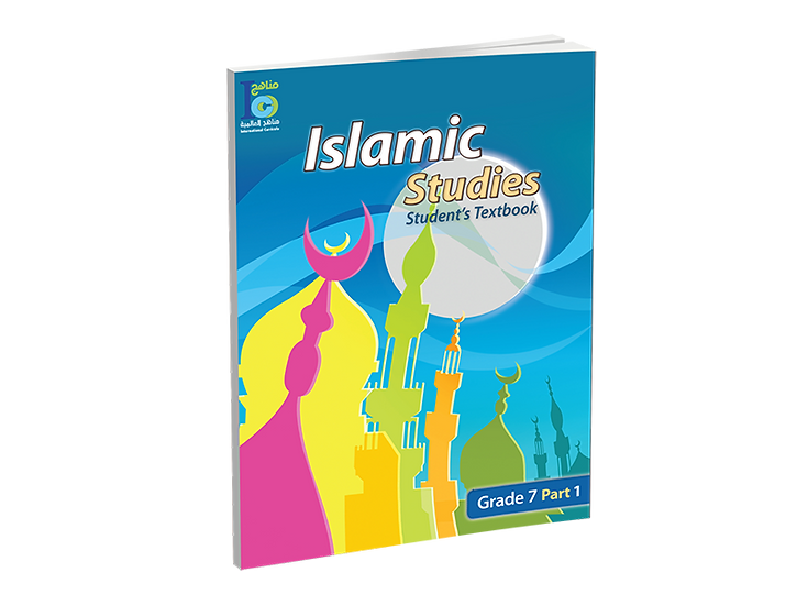 Islamic Studies Textbook Grade 7, Part 1