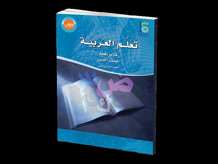 Arabic Studies Teacher's Manual Grade 8, Part 2