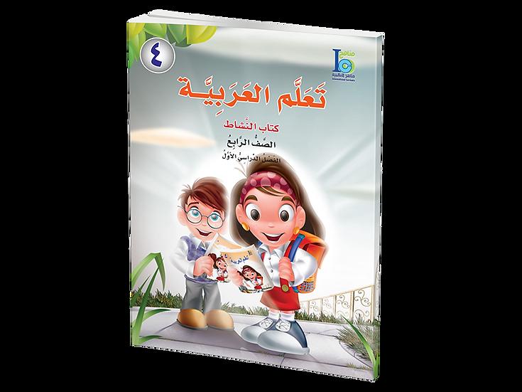 Arabic Studies Activity Book Grade 4, Part 1