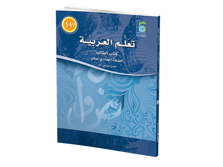 Arabic Studies Texbook Grade 11, Part 1